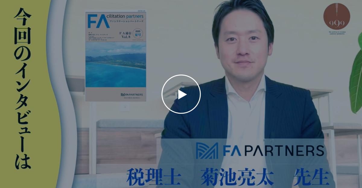 税理士法人 FA パートナーズ 税理士 菊池 亮太 先生